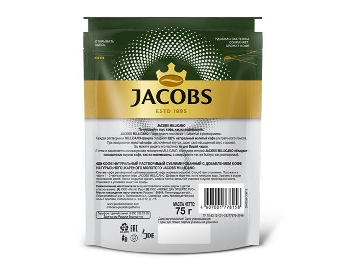 Jacobs Monarch Millicano, 75 г