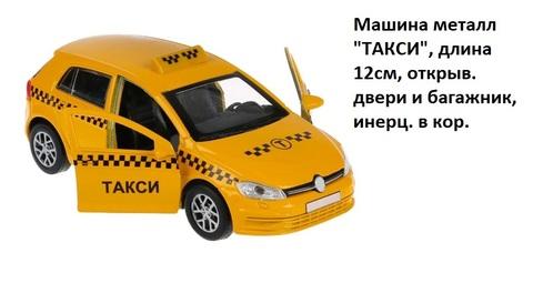 Машина мет. GOLF-T такси технопарк