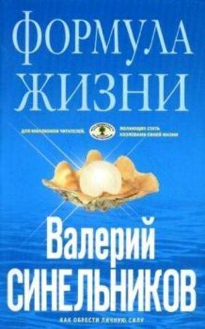 Синельников В.В.(ЦП)(о) Формула Жизни Как обрести Личную Силу