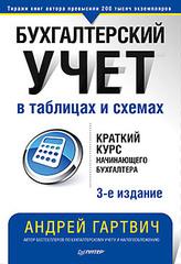 Бухгалтерский учет в таблицах и схемах. 3-е издание