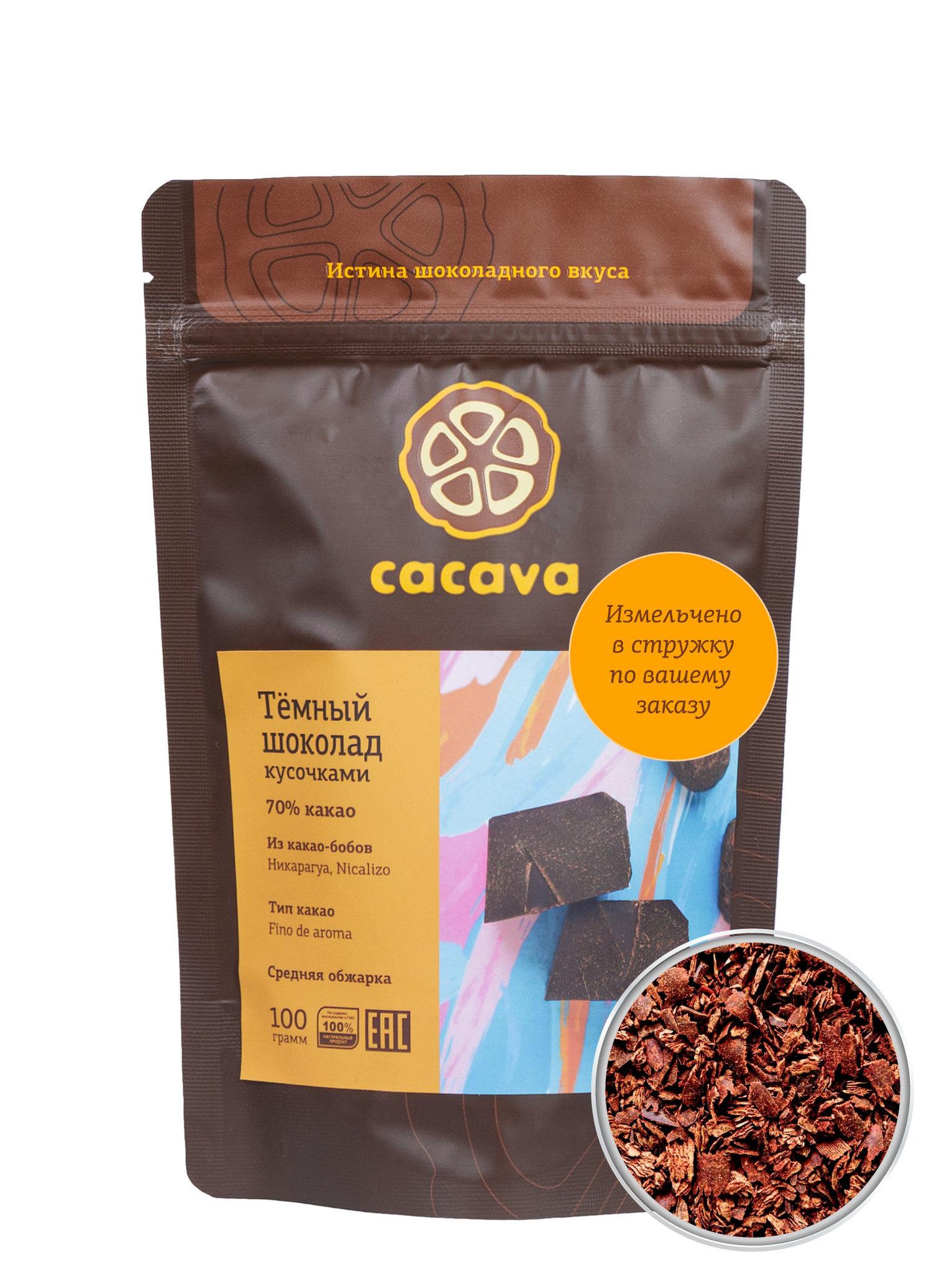 Тёмный шоколад 70 % какао в стружке (Никарагуа, Nicalizo), упаковка 100 грамм