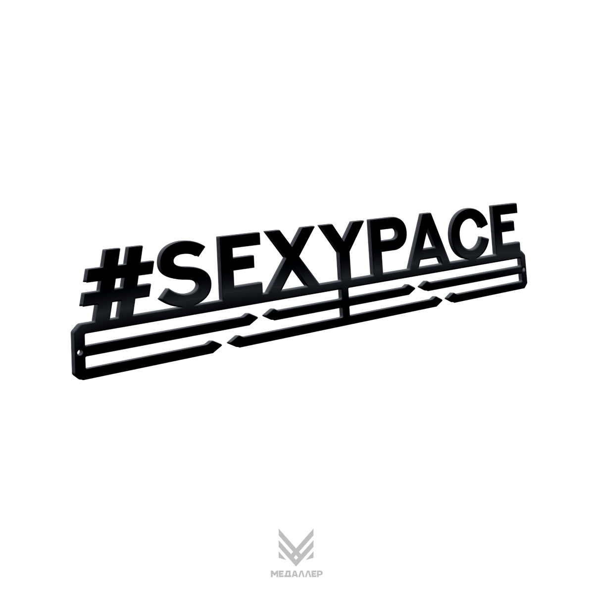 Sexypace (черный)