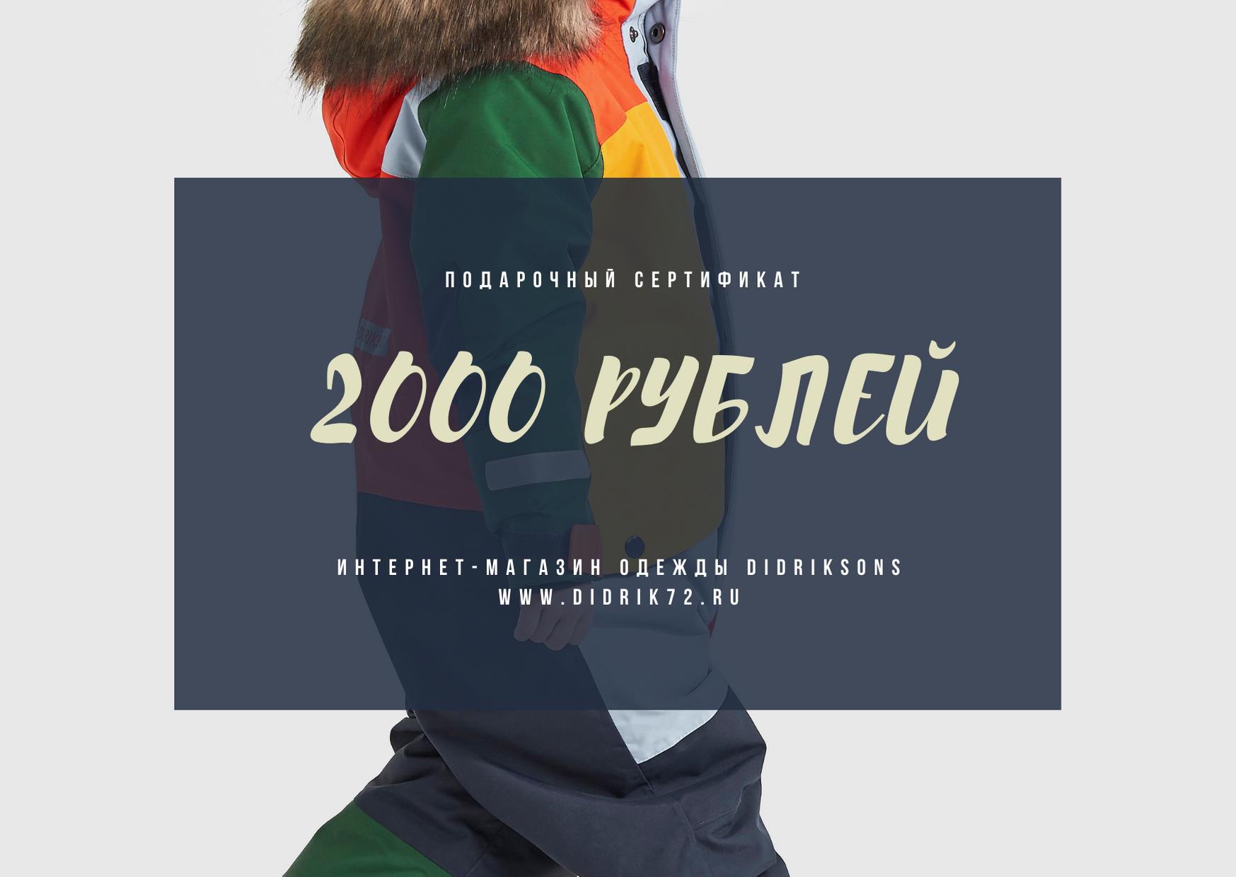Электронный подарочный сертификат на сумму 2000 рублей
