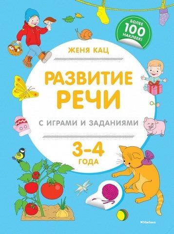 Развитие речи с играми и заданиями (3-4 года)