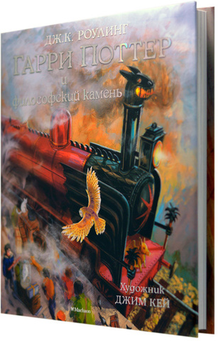 Гарри Поттер и Философский камень (с иллюстрациями)