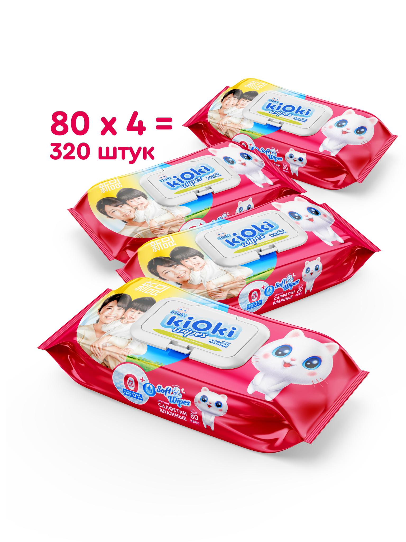kiOki Детские влажные салфетки, 320 шт. (80 * 4 уп.)