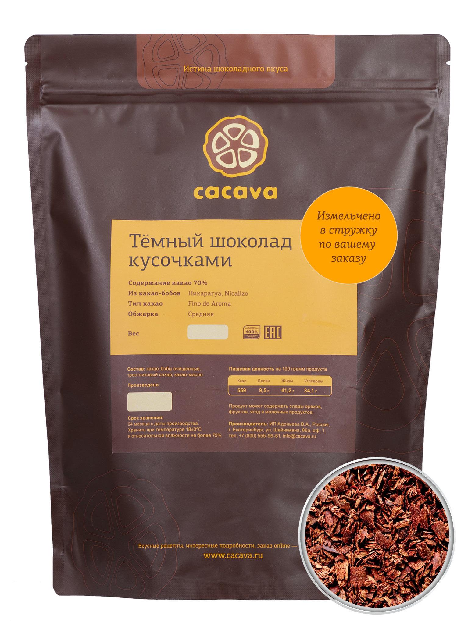 Тёмный шоколад 70 % какао в стружке (Никарагуа, Nicalizo), упаковка 1 кг