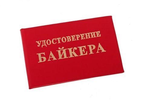 Удостоверения в ассортименте