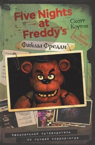 Five Nights At Freddy's. Файлы Фредди.  Официальный путеводитель по лучшей хоррор-игре