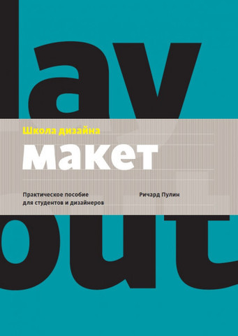 Школа дизайна: макет. Практическое руководство для студентов и дизайнеров