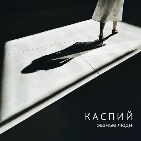 Каспий – Разные Люди (Digital)
