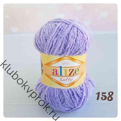 ALIZE SOFTY 158, Лиловый