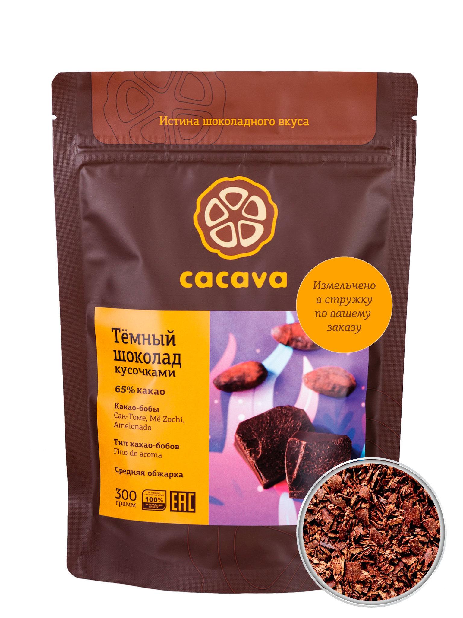 Тёмный шоколад 65 % какао в стружке (Сан-Томе), упаковка 300 грамм
