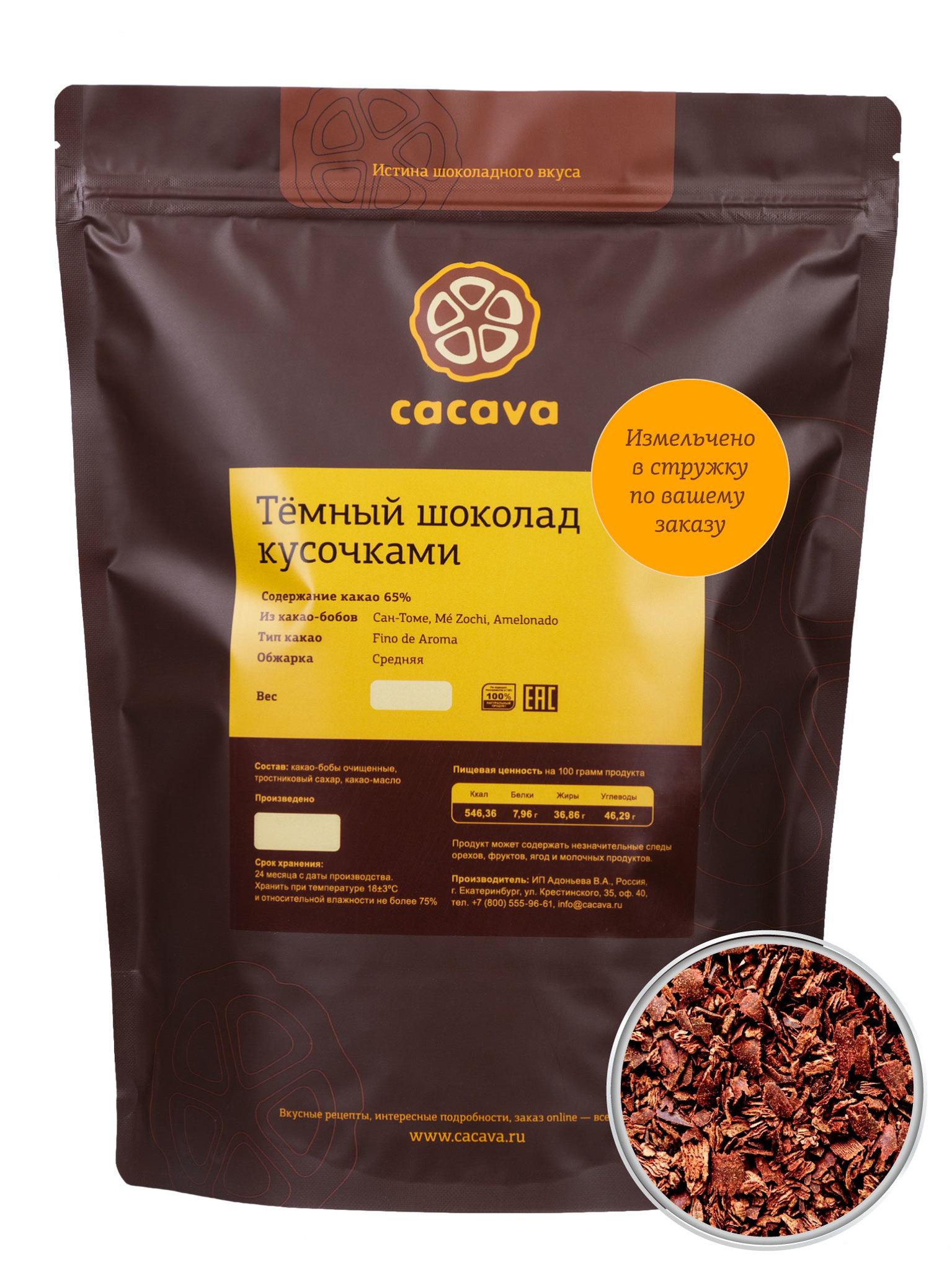 Тёмный шоколад 65 % какао в стружке (Сан-Томе), упаковка 1 кг