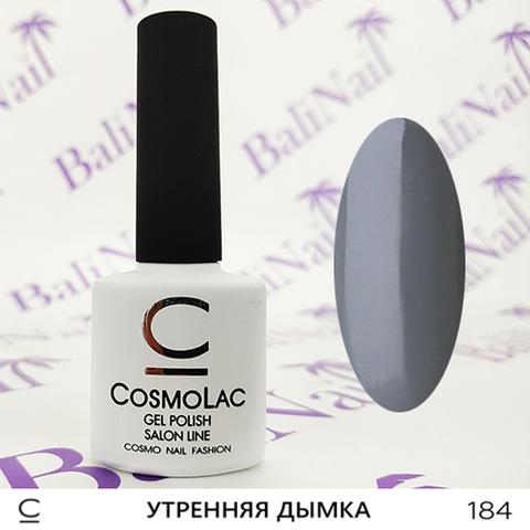 Гель-лак Cosmolac 184 Утренняя дымка