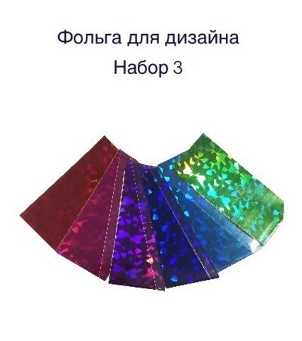 Фольга для дизайна ногтей /набор №3 купить за 100руб