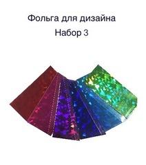Фольга для дизайна ногтей /набор №3