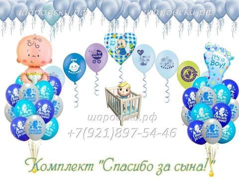 Воздушные шары на выписку, комплект