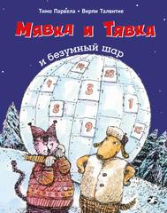 Тимо Парвела, Вирпи Талвитие «Мявка и Тявка и безумный шар»
