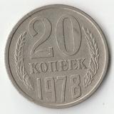 1978 P1373 СССР 20 копеек