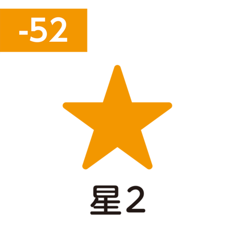 Pilot FriXion Stamp SPF-12-52AO (星 2 / hoshi2 / звезда2)