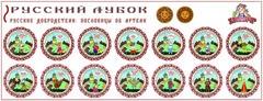 Развивающий набор наклеек «Русские добродетели: пословицы об артелях»