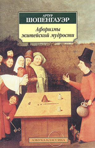 Афоризмы житейской мудрости | Шопенгауэр А.