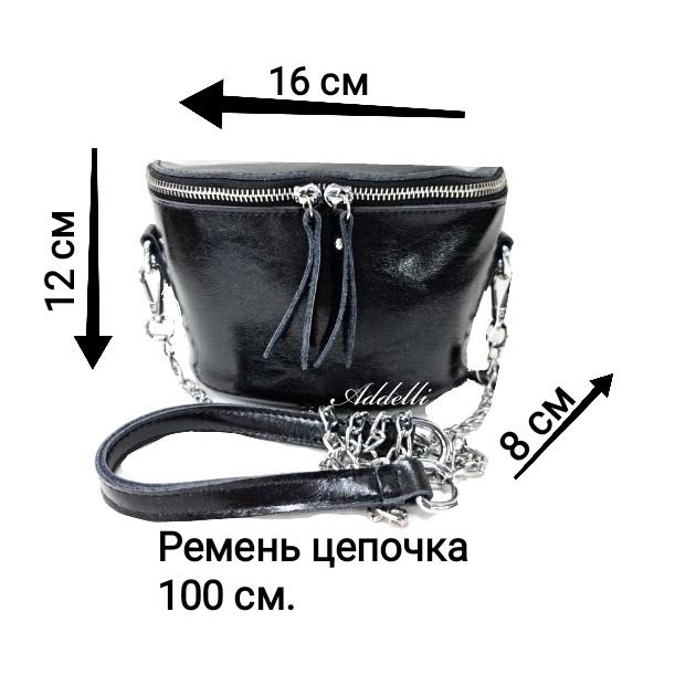 Женская сумка 67-9097