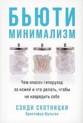 Бьютиминимализм: Чем опасен гиперуход за кожей и что делать, чтобы не навредить себе