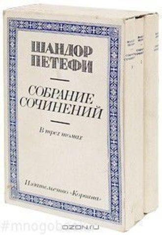 Петефи. Собрание сочинений в трех томах