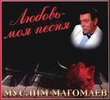 Муслим Магомаев / Любовь - Моя Песня (CD)