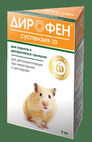 Дирофен суспензия для грызунов