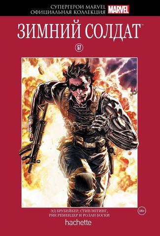 Супергерои Marvel. Официальная коллекция. Том 57. Зимний Солдат