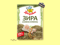 ЗИРА (семена кумина) 10 г