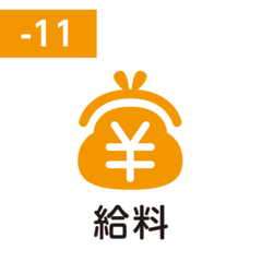 FriXion Stamp (給料 / kyūryō / зарплата)