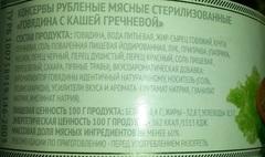 Говядина тушёная с гречневой кашей 325г. Столбцы описание