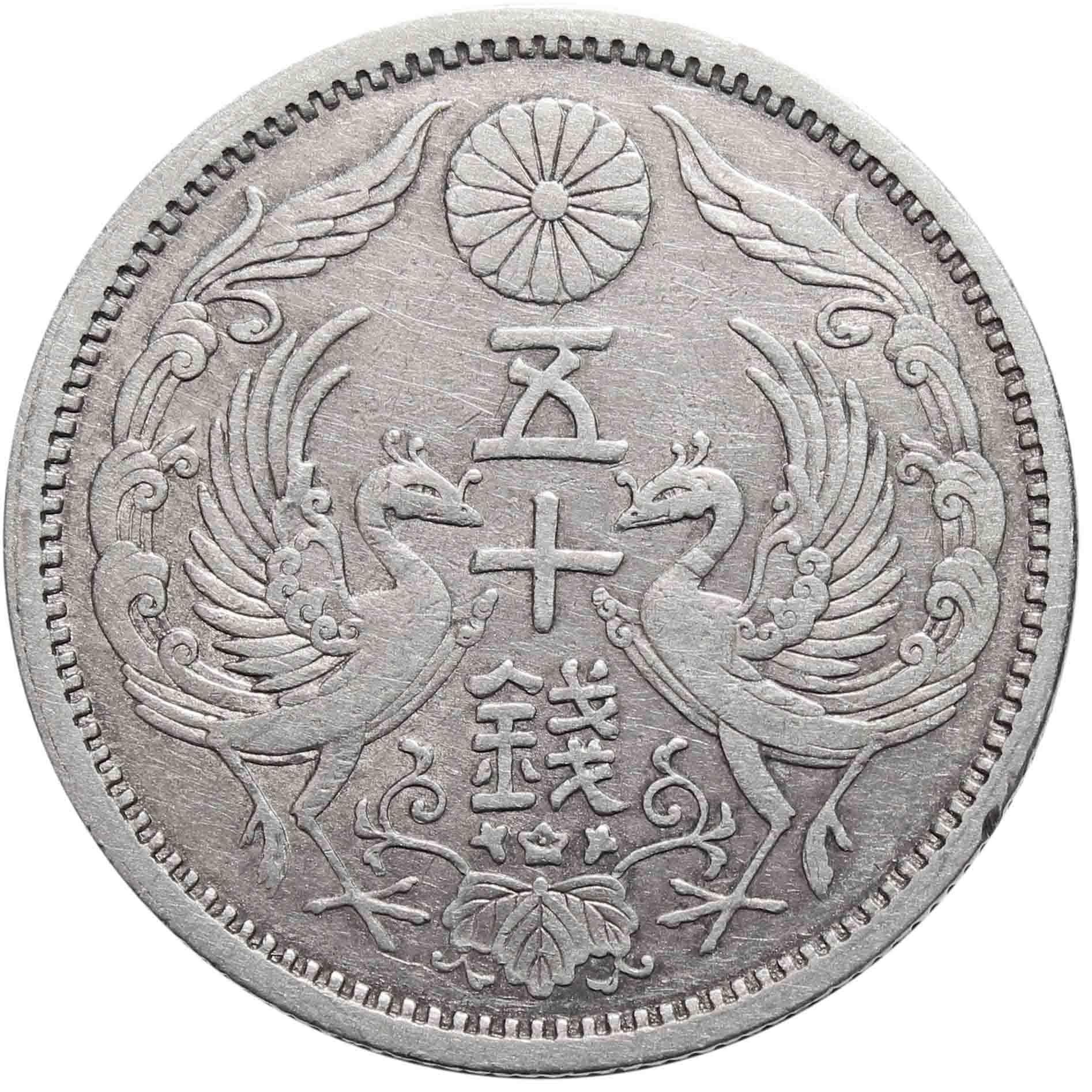 50 сен 1923 год Император Ёсихито (Тайсё) Япония Серебро XF