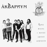Аквариум / Наша Жизнь С Точки Зрения Деревьев (LP)