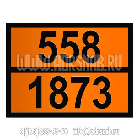 558-1873 (КИСЛОТА ХЛОРНАЯ)