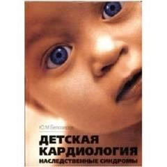 Детская кардиология 2 Наследственные синдромы
