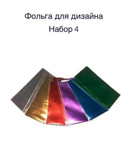 Фольга для дизайна ногтей /набор №4 купить за 100руб