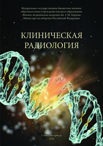 Клиническая радиология. Учебное пособие // Под редакцией Ю.Ш. Халимова