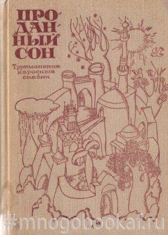 Проданный сон. Туркменские народные сказки