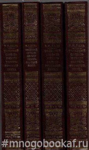 Даль. Толковый словарь. В четырех томах