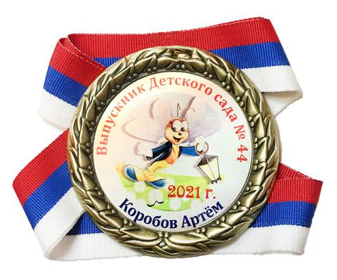 Медаль индивидуальная выпускнику д/с с номером и именем (Светлячок с лампой)