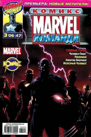 Marvel: Команда №47