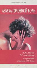 Азбука головной боли