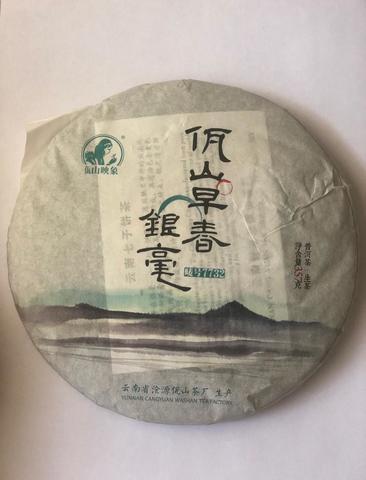 Шен пуэр Кунминг, 357 гр., 2015 г.
