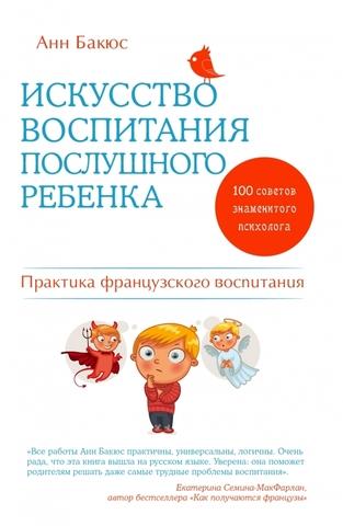 Искусство воспитания послушного ребенка