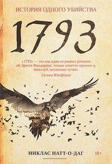 1793: роман